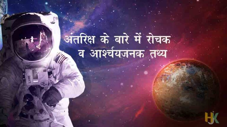 34 Interesting-facts-about-space-in-hindi