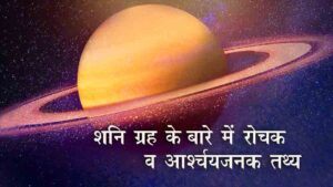 Amazing-Facts-about-Saturn in hindi