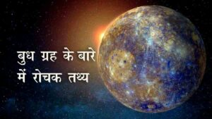 Facts Mercury planet in hindi