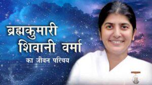 Brahma-kumaris-Shivani-Biography-hindi