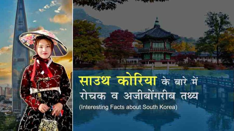 Facts-about-South-Korea