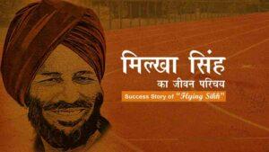Milkha-Singh-Biography-&-Success-Story-hindi