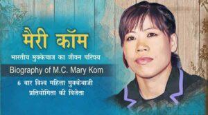 Mary-Kom-ka-Jeevan-Parichay-hindi