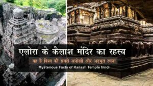 Mysterious-facts-of-Kailash Temple hindi (Ellora Kailash Temple images)