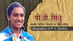 P-V-Sindhu-Biography-hindi