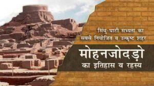 Mohenjo-Daro-History-in-hindi