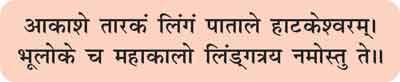 Mahakaleshwar Jyotirlinga-mahakal-shlok-hindi